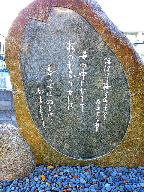 渚の院跡の業平歌碑(枚方市渚元町)