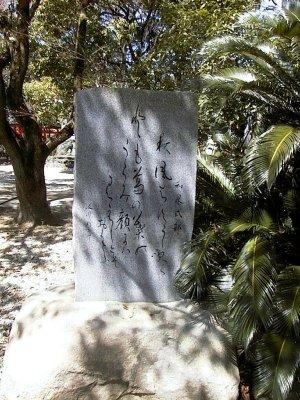 信太森葛葉稲荷神社 和泉式部歌碑