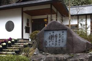 斎藤茂吉鴨山記念館(島根県観光ギャラリー)