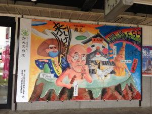 かみのやま温泉 斎藤茂吉の絵